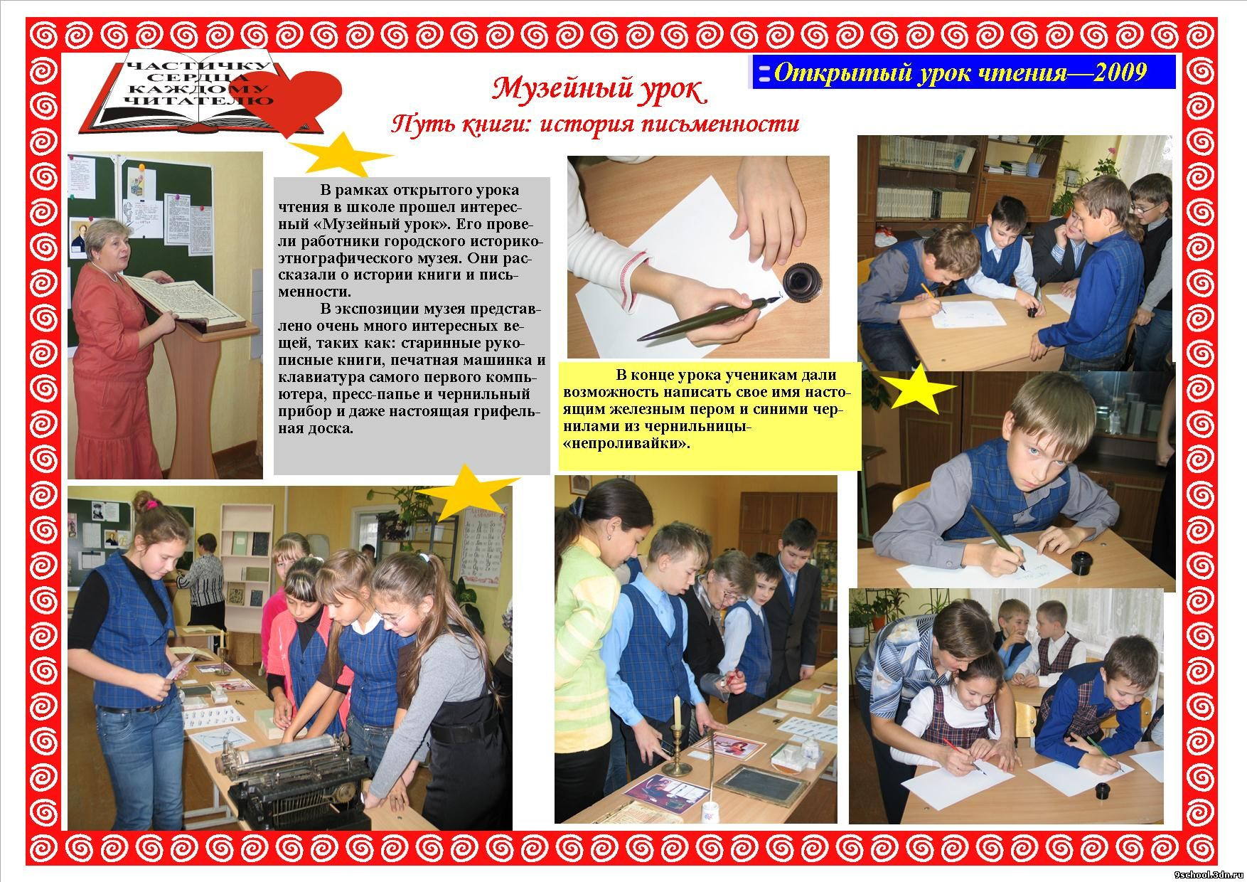 Рассказ дала ученику 5 фотография